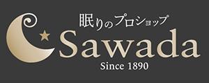 眠りのプロショップSawada メインサイト