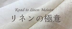 Linen Meister リネンの極意