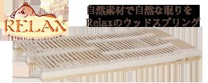 RELAX社のウッドスプリングマットレスシステム